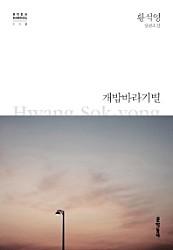 개밥바라기별(문학동네 한국문학전집 2)