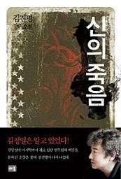 신의 죽음(체험판) (김진명 장편소설)