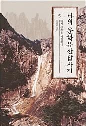 나의 문화유산답사기 5 (다시 금강을 예찬하다)