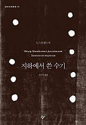 지하에서 쓴 수기 - 창비세계문학 10