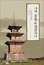 나의 문화유산답사기 1 (남도답사 일번지)