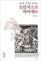 아시아 선교의 개척자 프란치스코 하비에르