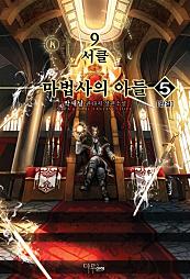 9서클 마법사의 아들 [단행본]