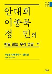 안대회ㆍ이종묵ㆍ정민의 매일 읽는 우리 옛글 01
