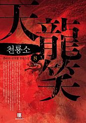 천룡소 [단행본]