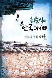 한국-서울 [카드북] 1권