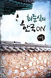 한국_예술 [카드북] 1권