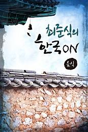 한국_음식 [카드북] 1권