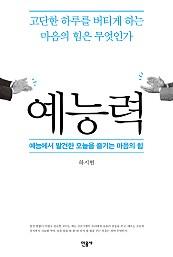 예능력 (예능 고수들에게서 배우는 오늘을 즐기는 마음의 힘)