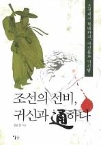 조선의 선비 귀신과 통하다
