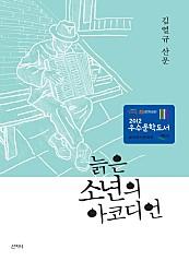 늙은 소년의 아코디언 (김열규 산문)