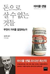 돈으로 살 수 없는 것들(epub3) (무엇이 가치를 결정하는가)