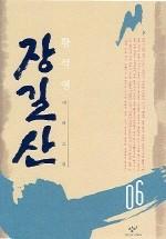 장길산 6권 6