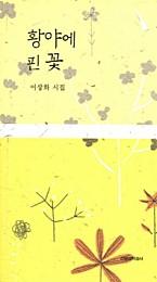 황야에 핀 꽃 (이상화 시집)