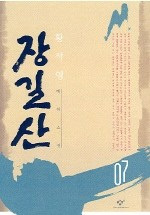 장길산 7