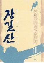 장길산 10