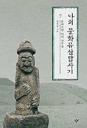 나의 문화유산답사기 7  - 돌하르방 어디 감수광 (epub3)