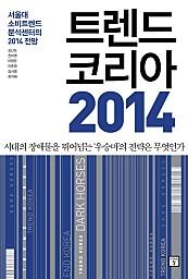 트렌드 코리아 2014 (서울대 소비트렌드 분석센터의 2014 전망)