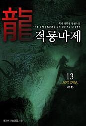 적룡마제 [단행본]