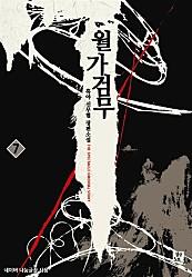 월가검무 [단행본]