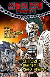 신들의 전쟁 (헤라클레스) [단행본]