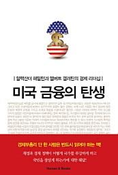 미국 금융의 탄생 (알렉산더 해밀턴과 앨버트 갤러틴의 경제 리더십)
