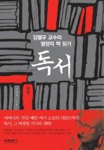 독서 (김열규 교수의 열정적 책 읽기)