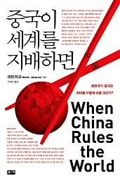 중국이 세계를 지배하면 (패권국가 중국은 천하를 어떻게 바꿀 것인가)