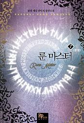 룬 마스터 [단행본]
