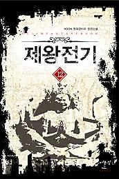 제왕전기 [단행본]