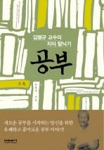 공부 (김열규 교수의 지식 탐닉기)