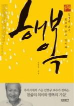 행복 (김열규 교수, 행복을 묻고 답하다)