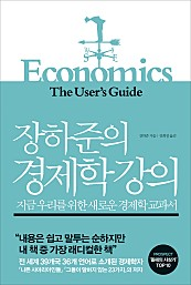 장하준의 경제학 강의 (지금 우리를 위한 새로운 경제학 교과서)