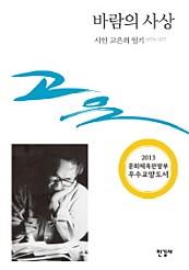바람의 사상 (시인 고은의 일기 1973-1977)