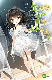 소심한 복수 사무소- 시드노벨 Seed Novel [단행본]