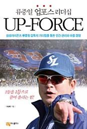 류중일 업포스 리더십 Up Force (삼성라이온즈 류중일 감독의 기다림을 통한 인간 관리와 마음 경영)