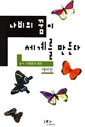 나비의 꿈이 세계를 만든다 (동서 세계관의 대화)