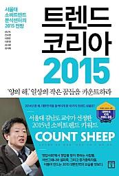 트렌드 코리아 2015 (서울대 소비트렌드분석센터의 2015 전망)