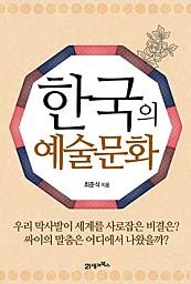 한국의 예술문화