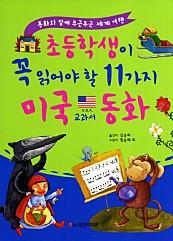 초등학생이 꼭 읽어야 할 11가지 미국교과서 동화 (동화와 함께 두근두근 세계 여행)