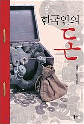 한국인의 돈