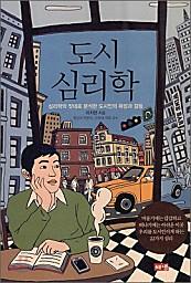 도시 심리학 (심리학의 잣대로 분석한 도시인의 욕망과 갈등)