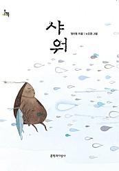 샤워 (제10회 마해송문학상 수상작)