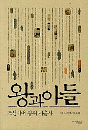 왕과 아들 (조선시대 왕위 계승사)