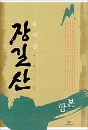 장길산 세트 (전12권)
