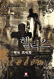 헬릭스 [단행본]