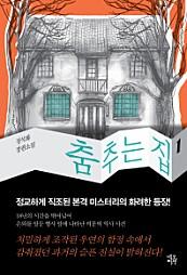 춤추는 집 1 (정석화 장편소설)