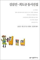 김삼진 최도규 동시선집