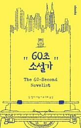 60초 소설가