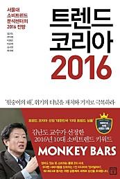 트렌드 코리아 2016 (서울대 소비트렌드분석센터의 2016 전망)
